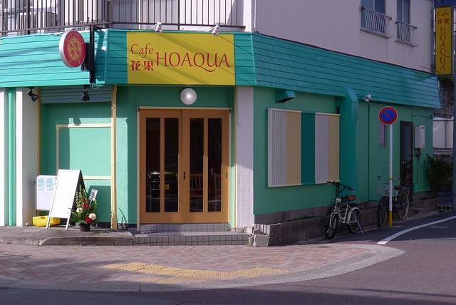 HOAQUA001.jpg