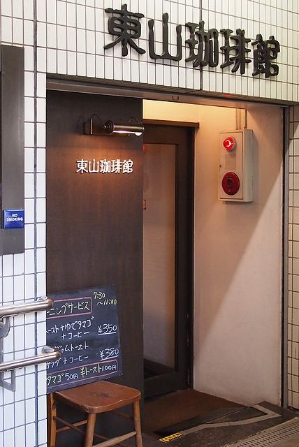 higashiyamacoffeekan101.jpg