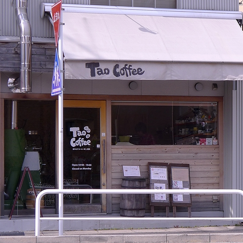 taocoffee101.jpg