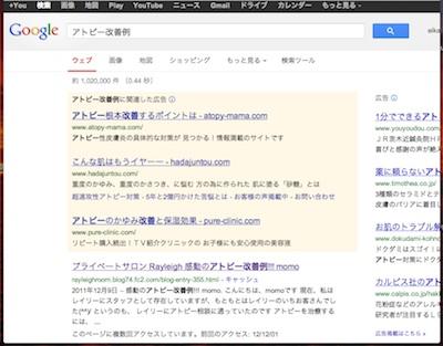 アトピー改善例google検索