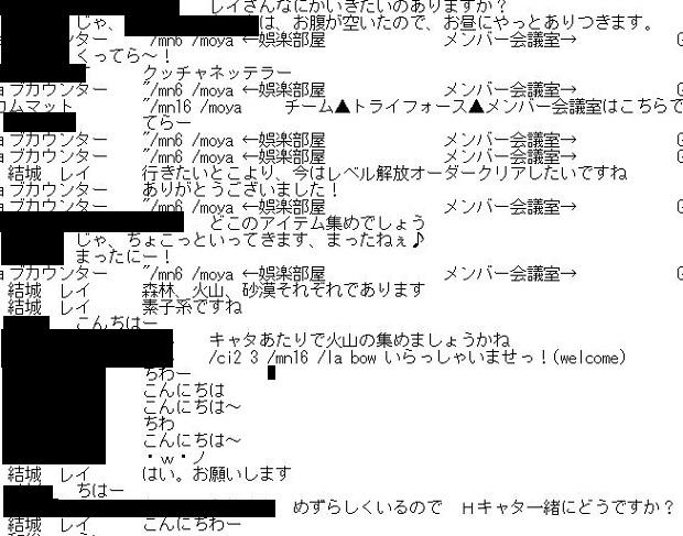 チャットログ 3
