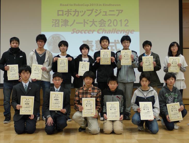 表彰式2012沼津RCJ