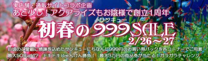 201102shoshun_999sale<br />.jpg