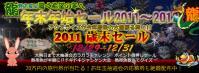 201112saimatsu_banner680-25d1e-thumbnail2.jpg