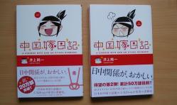 中国嫁日記1巻2巻
