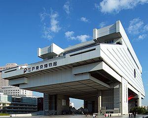 Edo-Tokyo_Museum.jpg