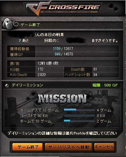 Crossfire20100325_0001.jpg