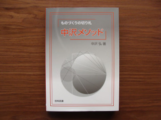 中沢メソッドの本