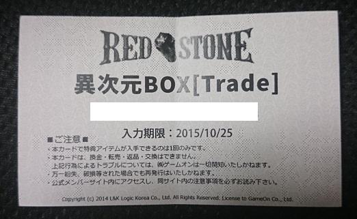 RedStone831.jpg
