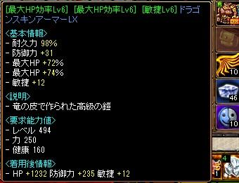 RedStone863.jpg