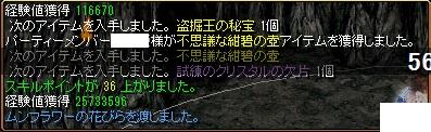RedStone870.jpg