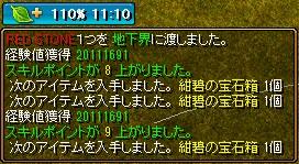 RedStone964.jpg