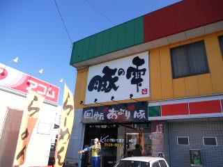 1211butanosizuku-1.jpg