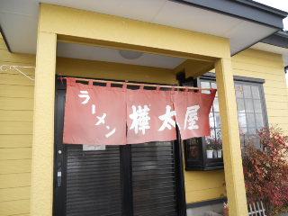 127karafutoya-1.jpg