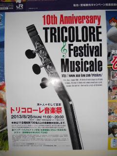 2013tricolore.jpg