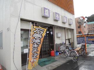 204hujiyasyokudo-1.jpg