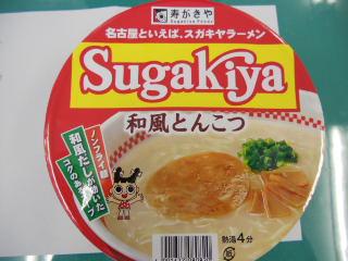 401sugakiya-1.jpg