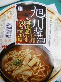 419asahikawasyoyu-1.jpg