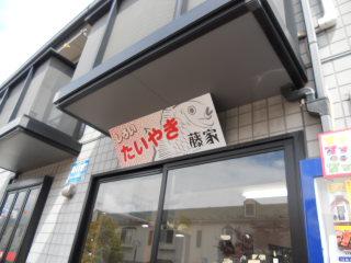 428fujiya-1.jpg