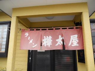 501karafutoya-1.jpg