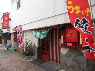 529hibari-1.jpg