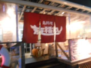 529tomohuku-1.jpg