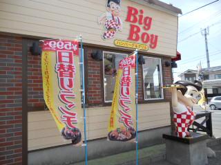 5bigboy-1.jpg