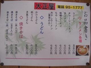 714taisyouya-2.jpg