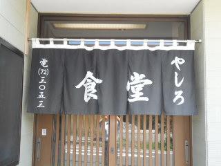 716yasiro-1.jpg