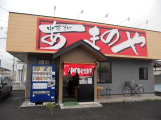 731amanoya-1.jpg