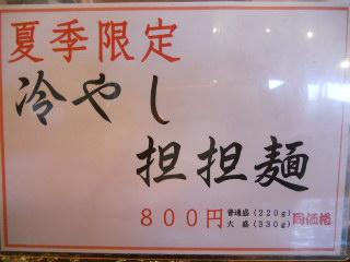 808honkamado-2.jpg