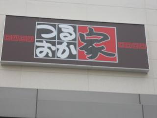 808turuokaya-1.jpg