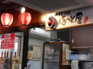 86yakihotoya-1.jpg
