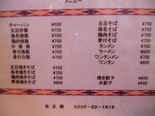 917rouseiko-2.jpg