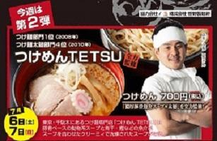 tetsu-1.jpg