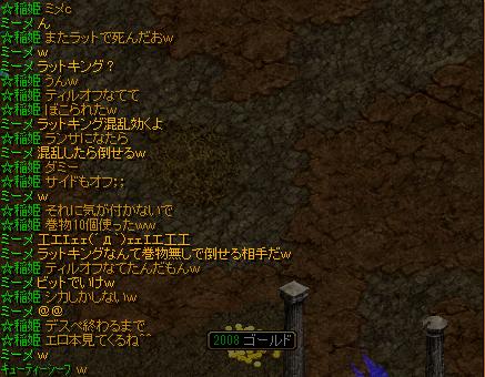 20111213外道さん1