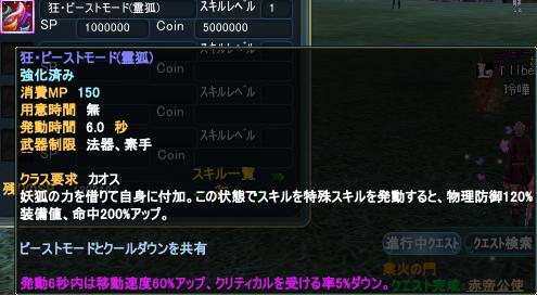 強化ビースト妖精2