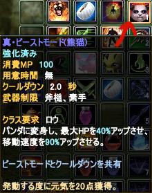 強化ビースト妖獣2
