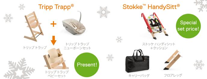 ストッケ トリップトラップ クリスマスキャンペーン2013