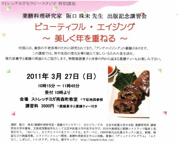 2011薬膳