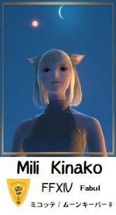 Mili Kinako