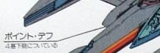 ディスタン2のデフレクター(見えません)