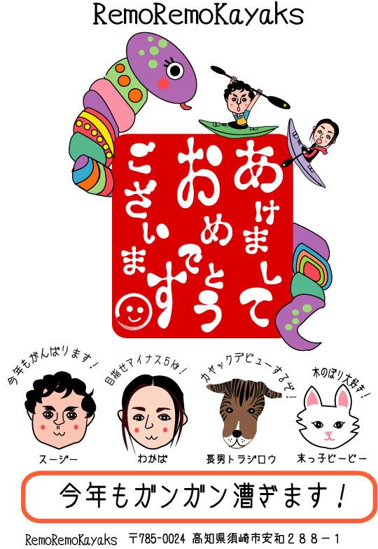 年賀状 (2) コピー