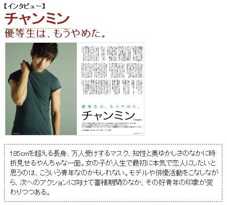 日経エンタテインメント2010・11月号