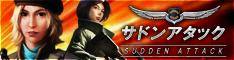 http://suddenattack.gameyarou.jp/