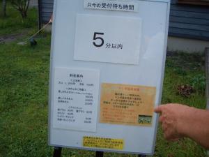 100911~100913東京軽井沢仙台 081