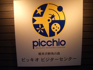 100911~100913東京軽井沢仙台 092