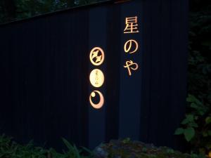 100911~100913東京軽井沢仙台 116