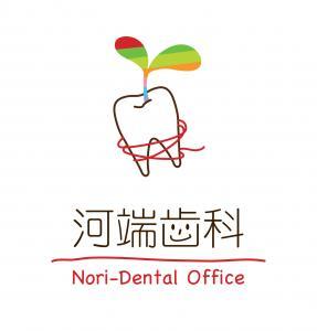 河端歯科さま:サイド看板:最終決定版:2011
