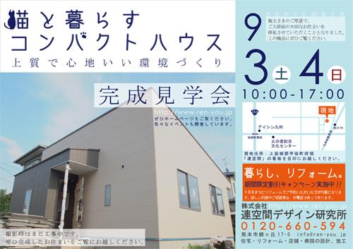 110903-04_田中邸完成見学会A4_アウトライン無 コピー
